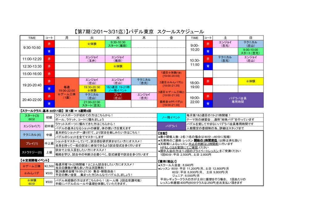 パデル東京_レッスンスケジュール_2017 - 第7期(201802-03)