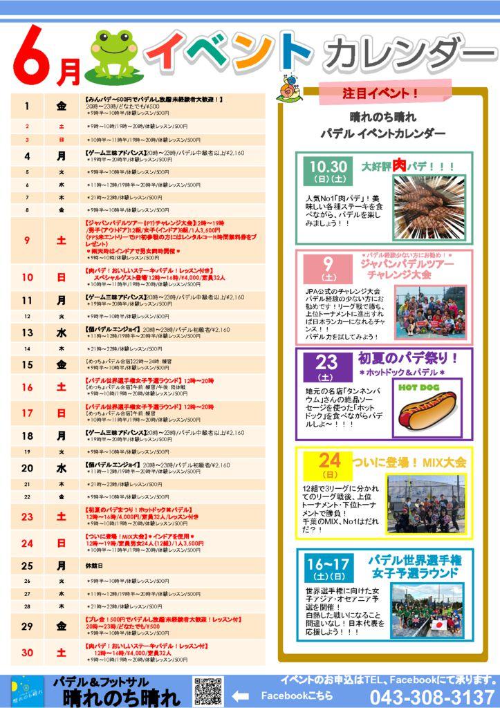 晴れ晴れ6月イベントカレンダー