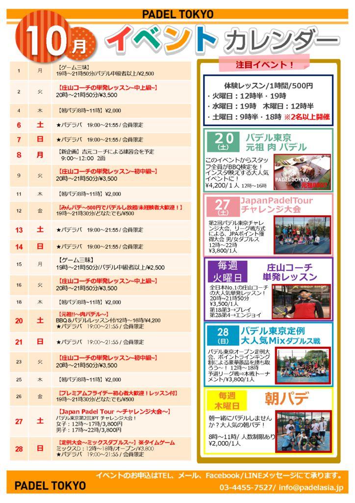 パデル東京イベントカレンダー201810