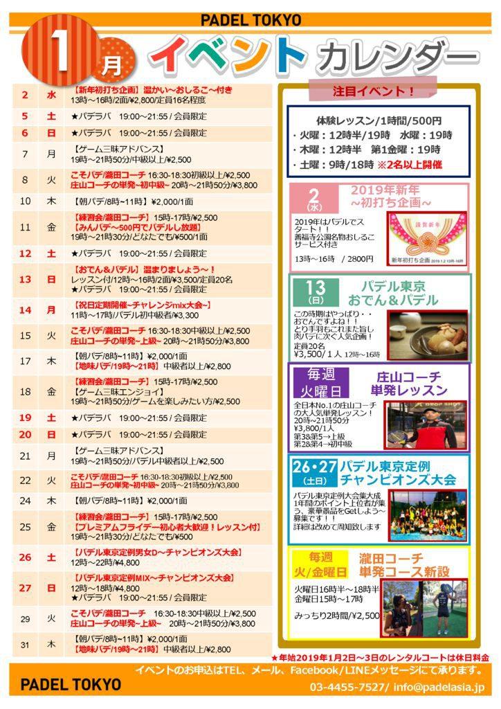 パデル東京イベントカレンダー201901aのサムネイル