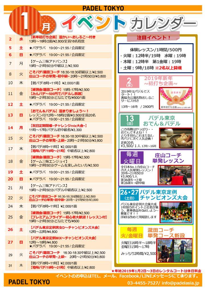 パデル東京イベントカレンダー201901a