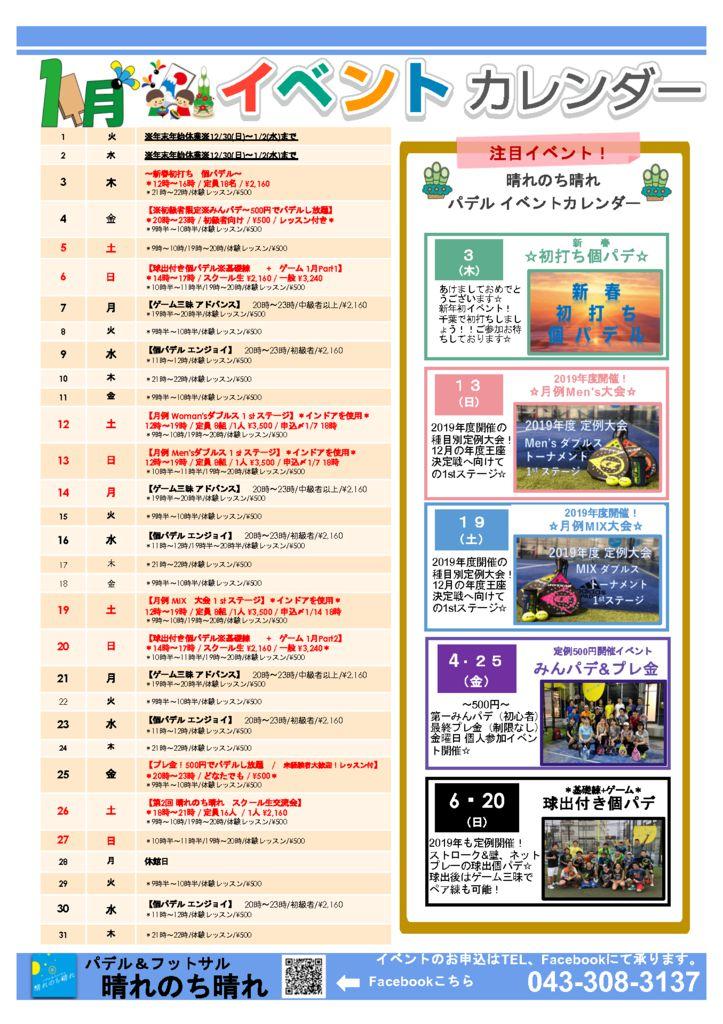 晴れ晴れイベントカレンダー2019.1月