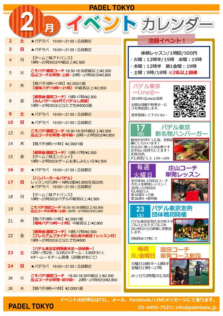 パデル東京イベントカレンダー201902
