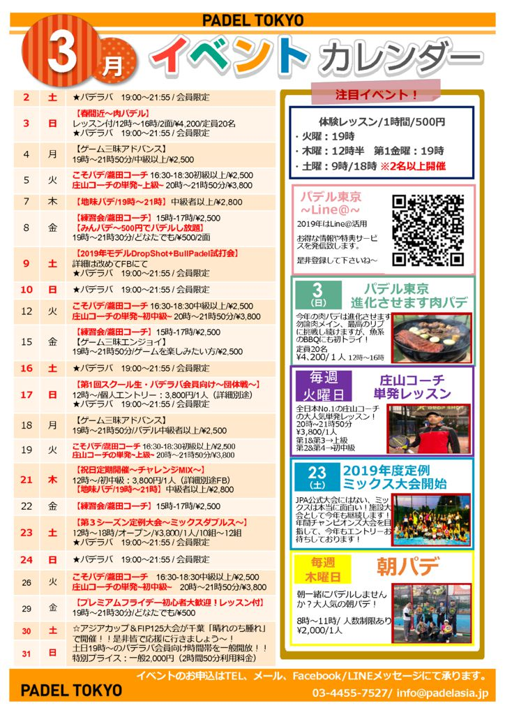 パデル東京イベントカレンダー201903 (1)