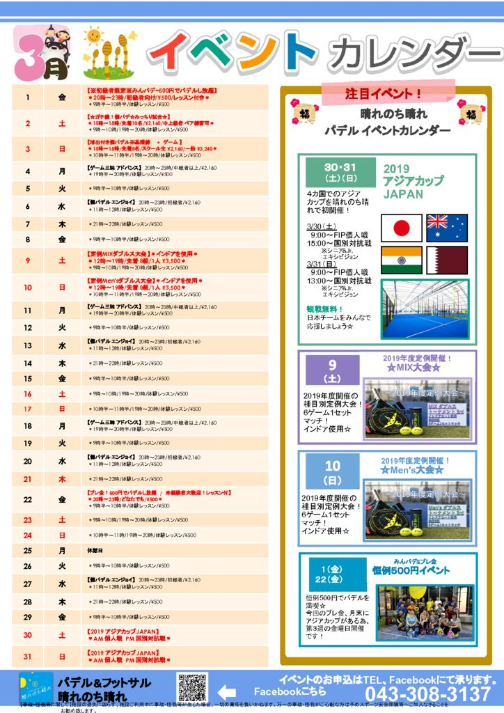 晴れ晴れイベントカレンダー201903 (1)