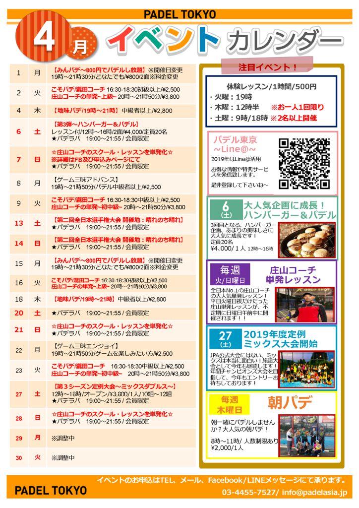パデル東京イベントカレンダー201904