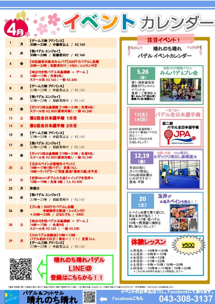 201904晴れ晴れイベントカレンダー