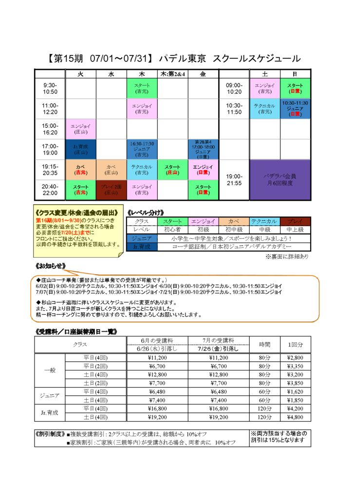 schedule_201907のサムネイル