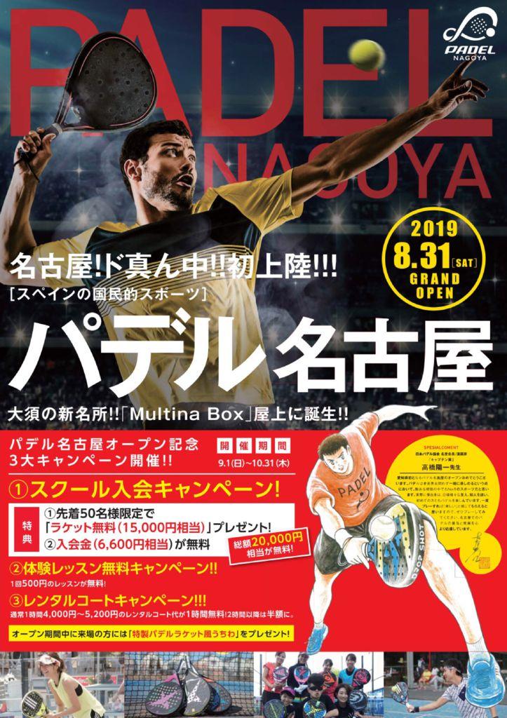 nagoya_news01