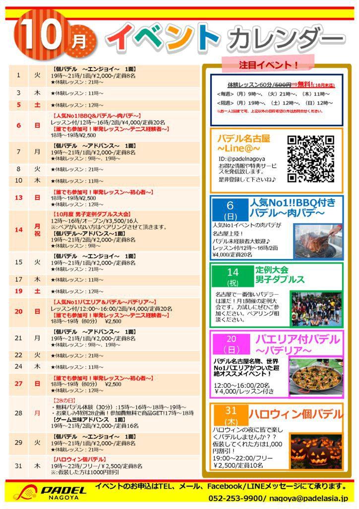 パデル名古屋10月イベントカレンダー