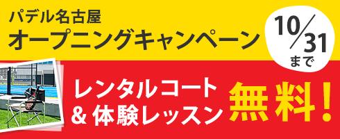 パデル名古屋オープニングキャンペーン