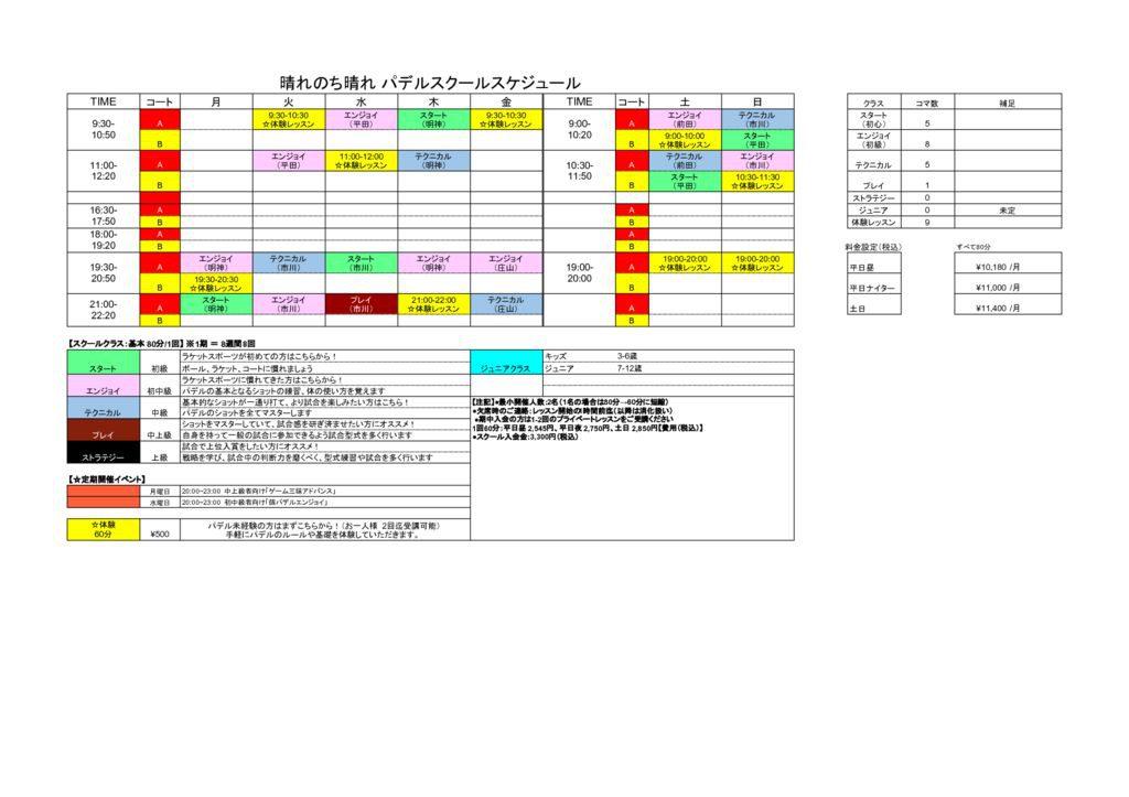 【201911】晴れ晴れパデルスクールスケジュールのサムネイル