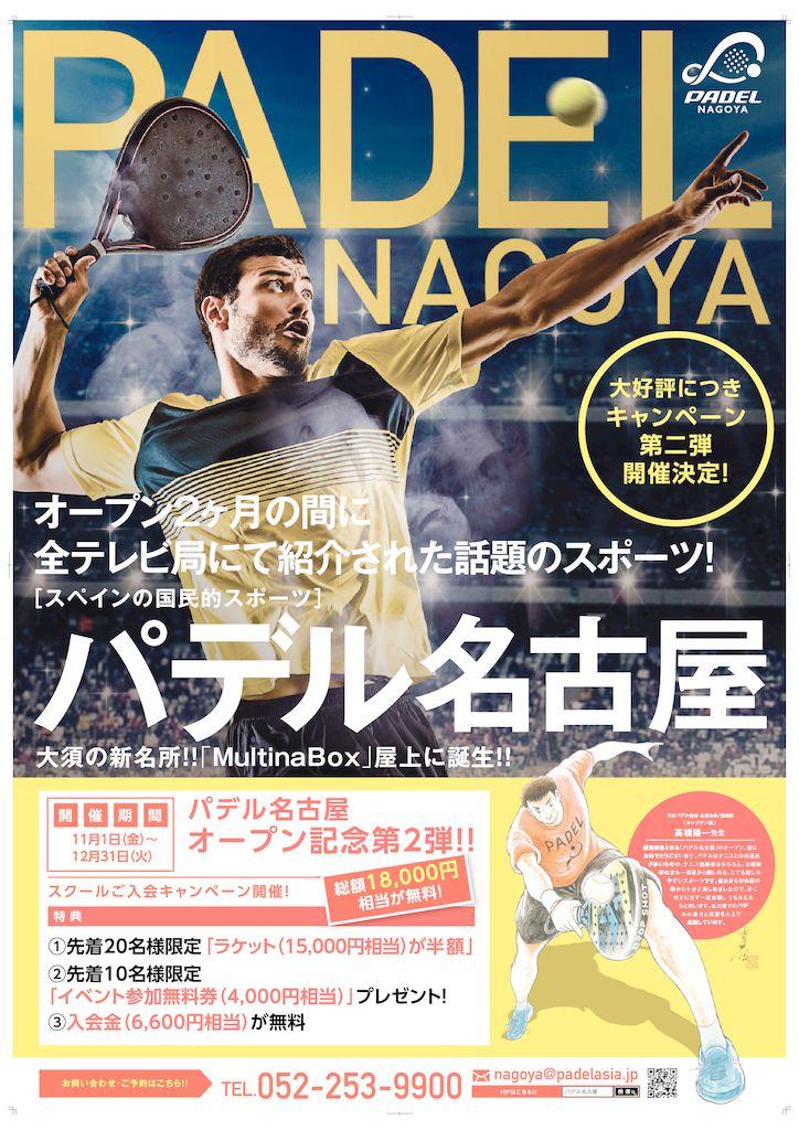 名古屋11月改版_ オープン記念第二弾4