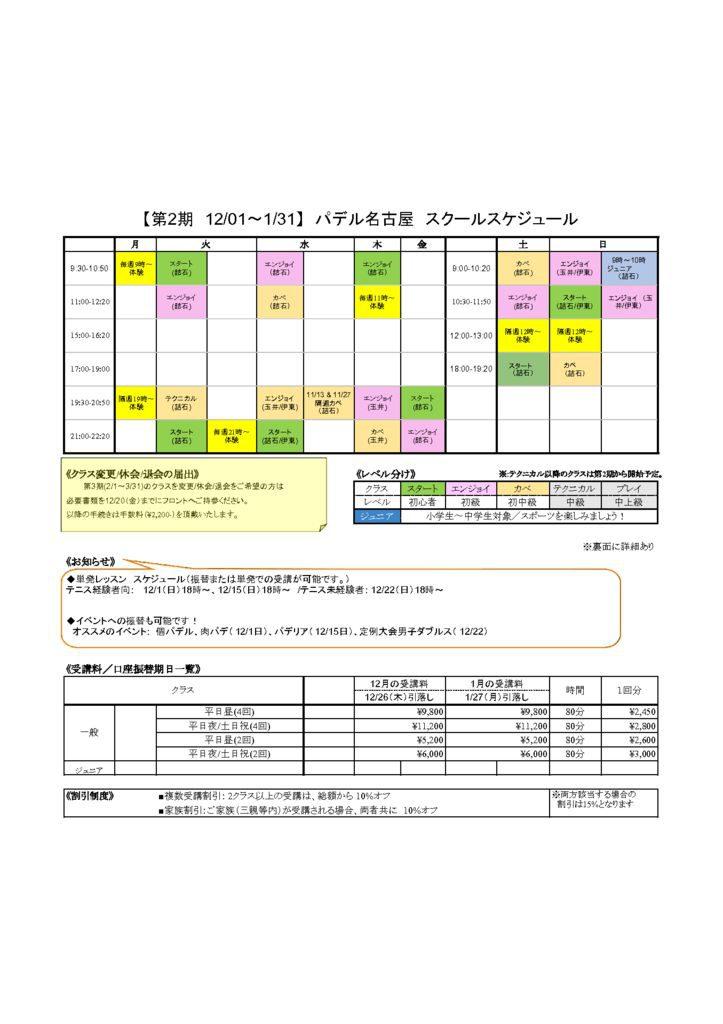 201912-名古屋スクールのサムネイル