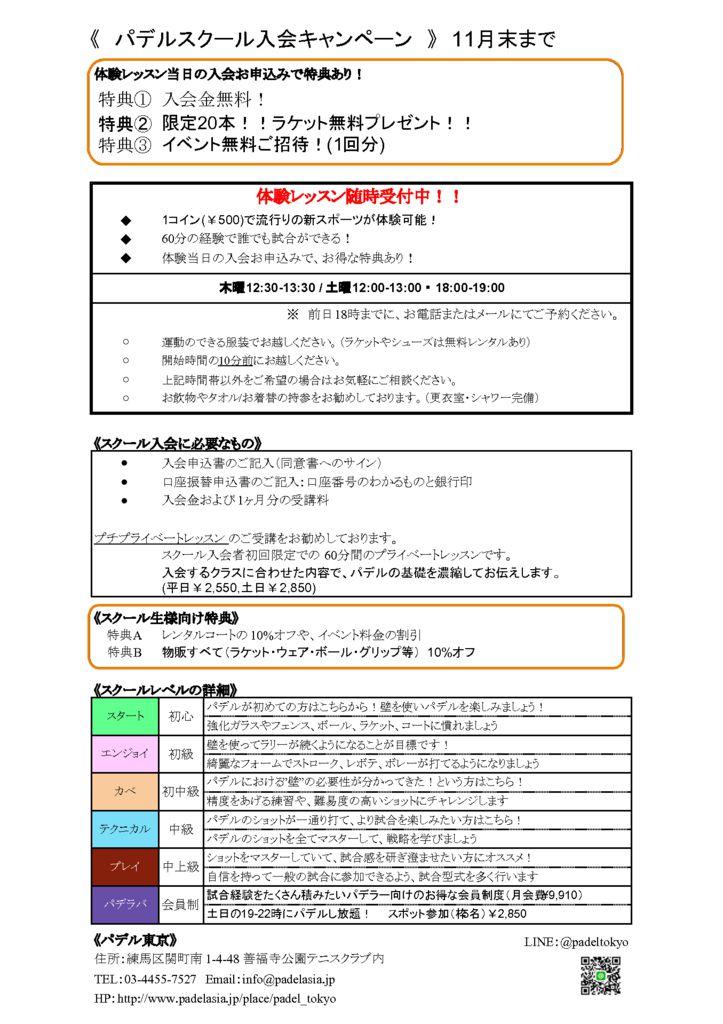 schedule17ura