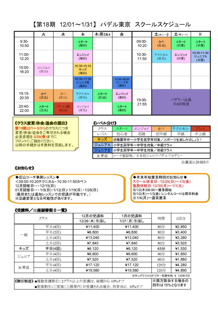 schedule18のサムネイル