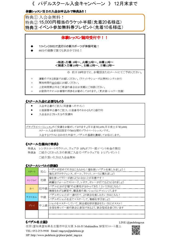 201912-名古屋スクール裏面のサムネイル