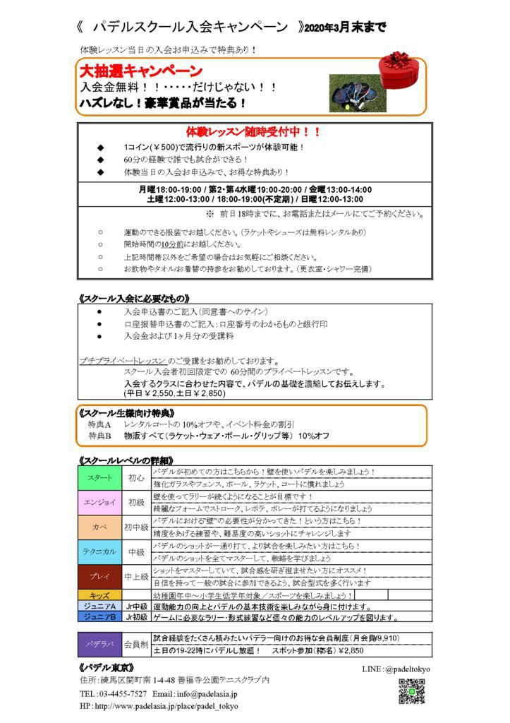 02-03schedule19uraのサムネイル