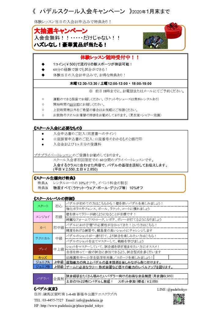 schedule18ura