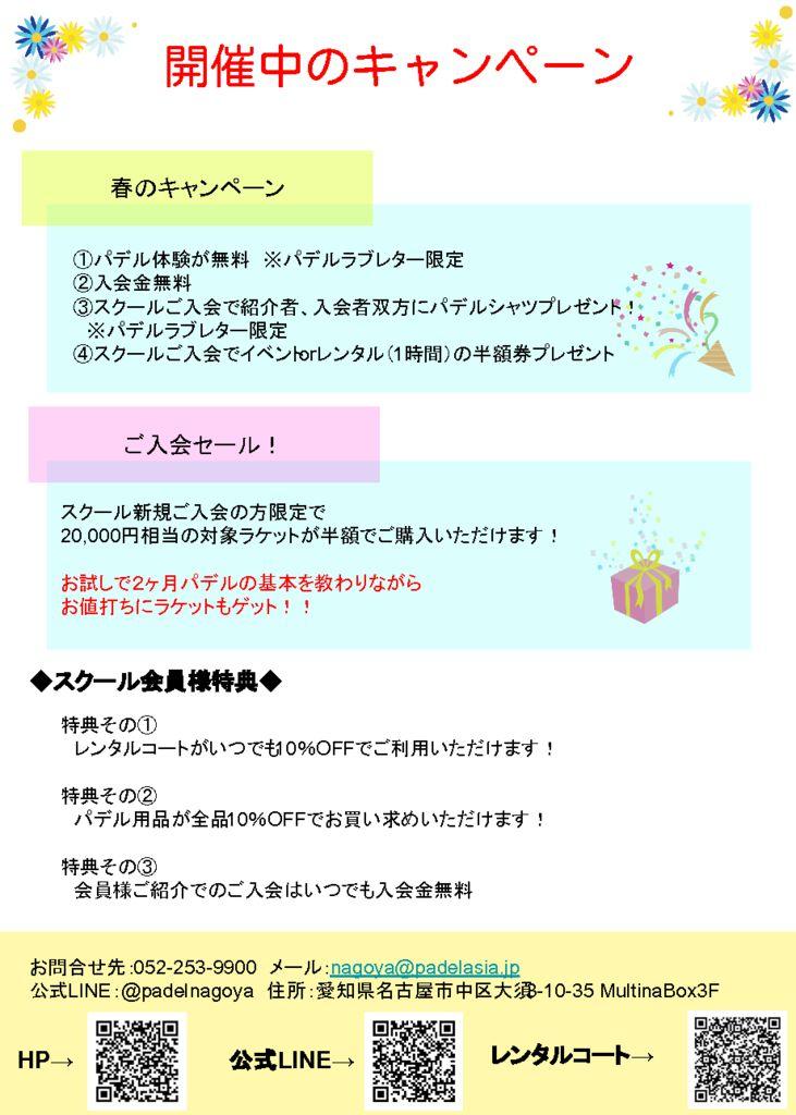 名古屋4-5キャンペーン