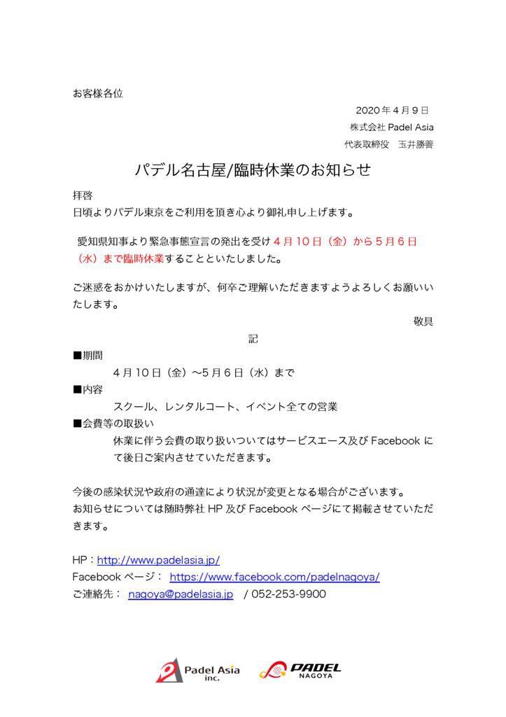 20200409コロナ_臨時休業の決定について(パデル名古屋)のサムネイル
