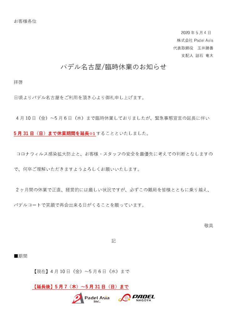 20200504コロナ(パデル名古屋)のサムネイル
