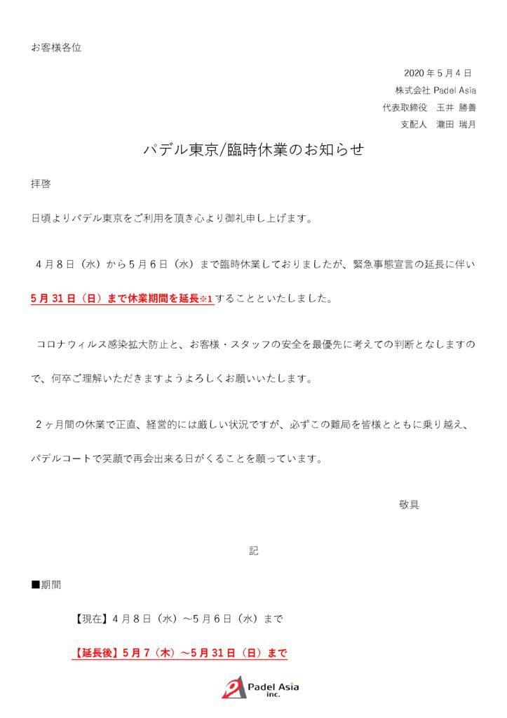 20200504コロナ_臨時休業の延長について(パデル東京)のサムネイル