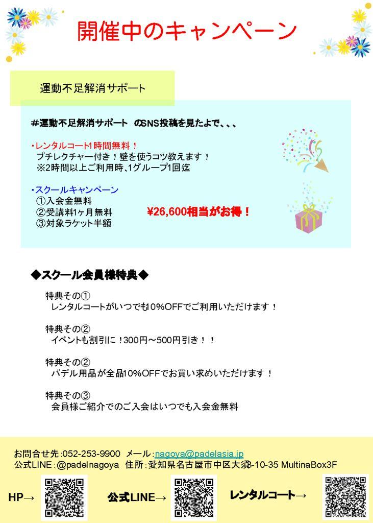 202006-07スクール情報