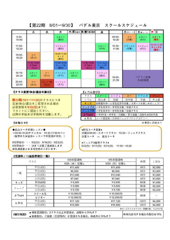 クラススケジュール – 第22期(202008-202009) (1)のサムネイル