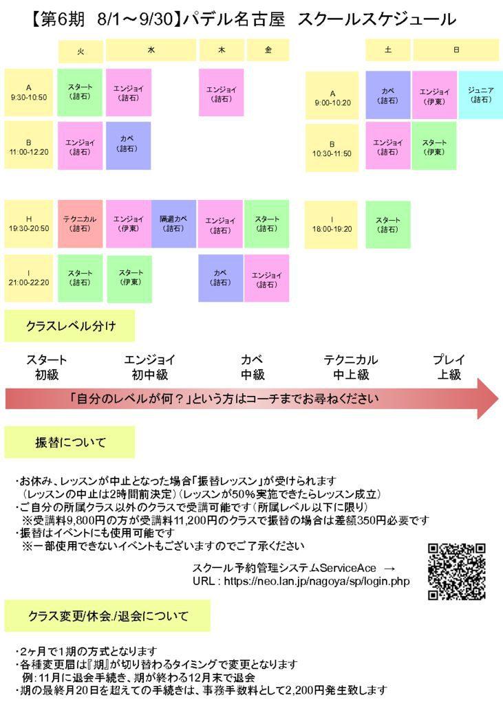 202008-09スクールスケジュールのサムネイル