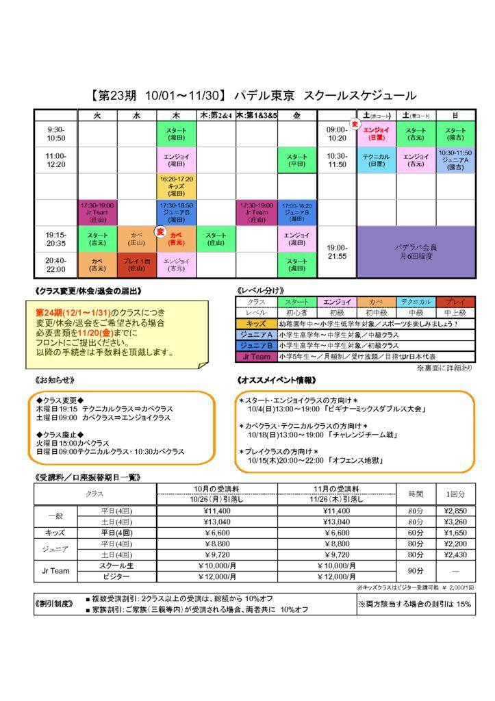 クラススケジュール – 第23期(202010-202011) (1)のサムネイル
