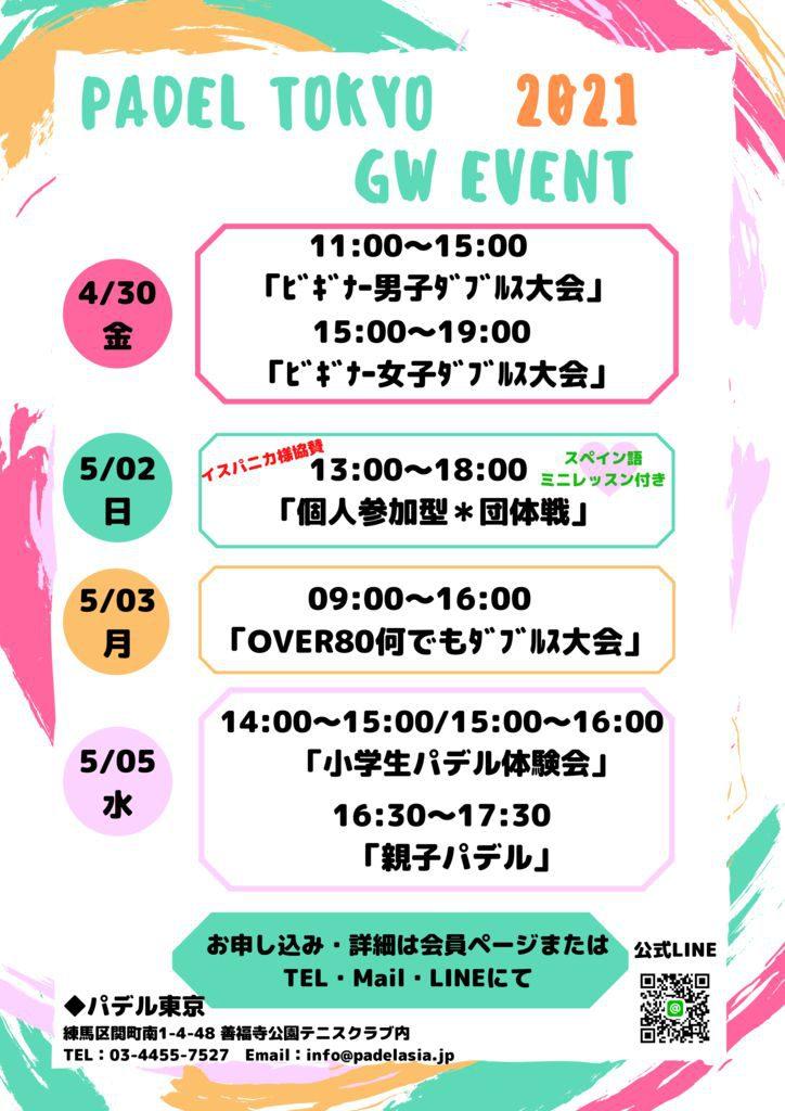 PADEL TOKYO GW Event (2)のサムネイル