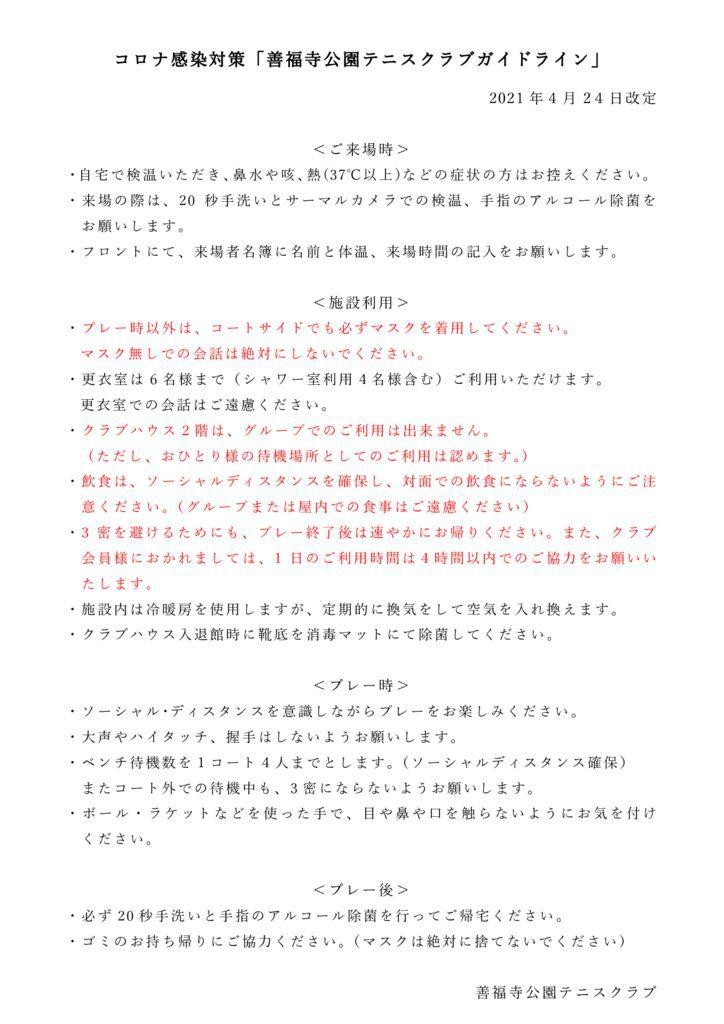 2021.4.24コロナ対策善福寺ガイドラインのサムネイル