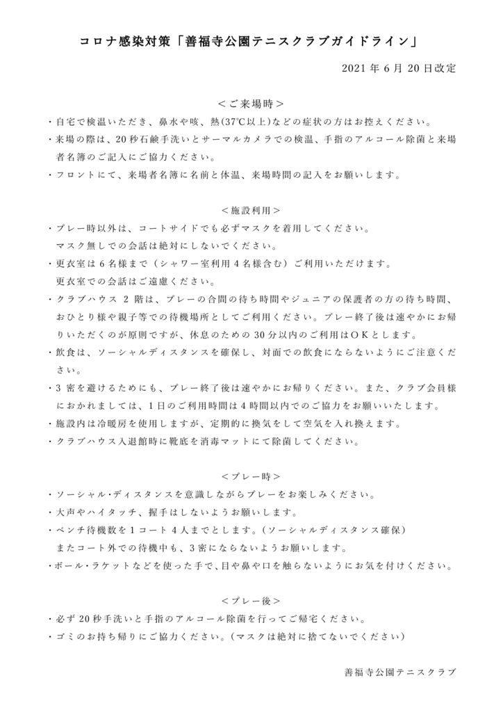 2021.6.20コロナ対策善福寺ガイドラインのサムネイル