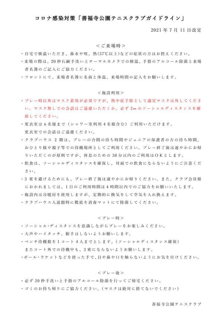 2021.7.11コロナ対策善福寺ガイドラインのサムネイル