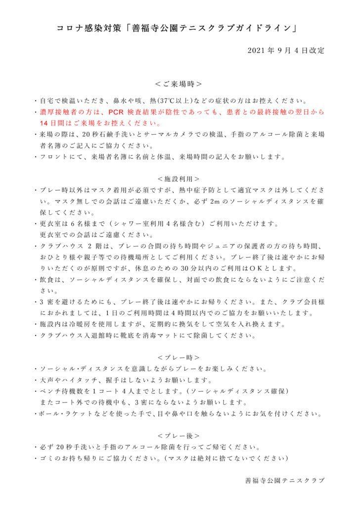 2021.9.4コロナ対策善福寺ガイドラインのサムネイル